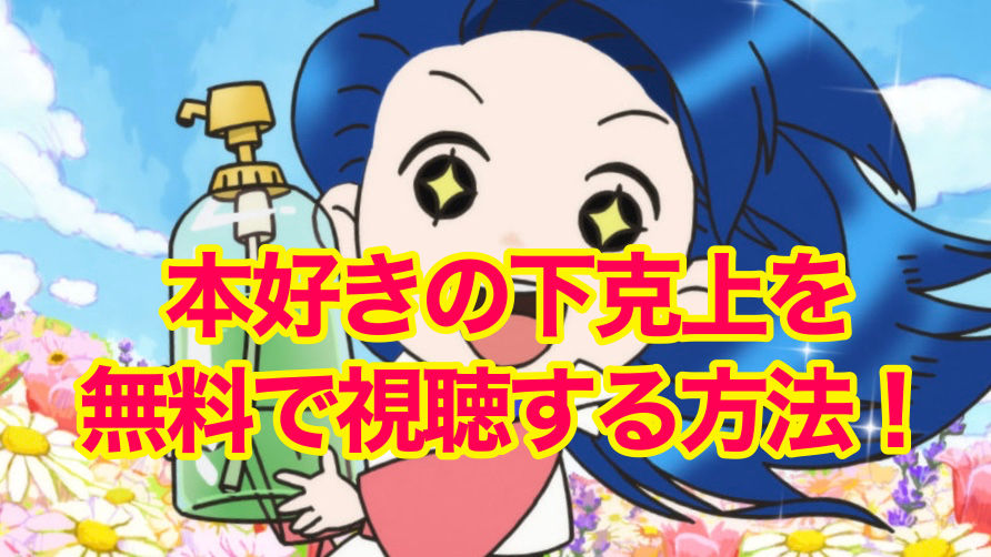 本 好き の 下剋上 アニメ 無料