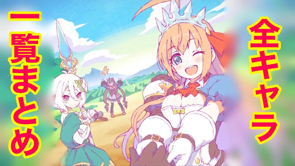 プリコネ まとめ -gamewith