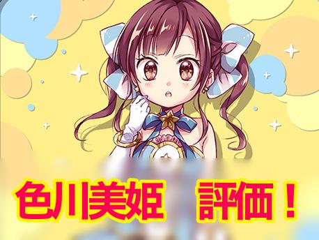 きらファン 色川 美姫 評価!