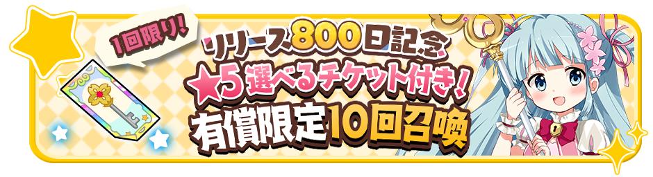 きらファン 800日記念キャンペーン